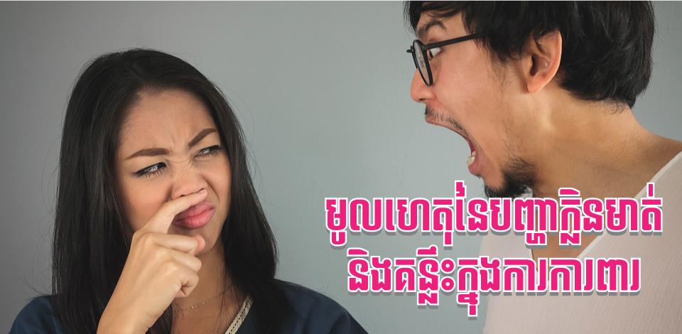 Bad-breath-&-preventive